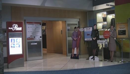Video   Plaza Premium Lounge – Vancouver (YVR) International Terminal