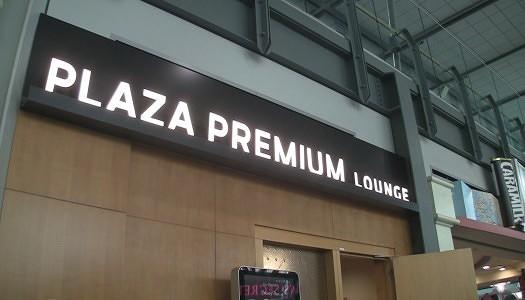 Video | Plaza Premium Lounge Vancouver – USA Gates