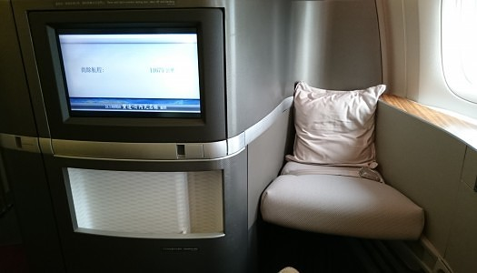 Cathay Pacific First Class | Gallery